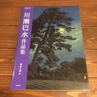 RARE JAPANESE BOOK,UKIYO-E Kawase Hasui Collection of works 2013 artist import