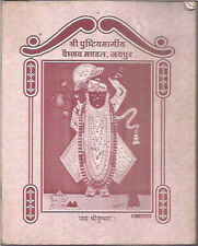 INDIA - HINDU RELIGIOUS BOOK IN HINDI - SHRI PUSHTIYAMARGIYA - 2 IN 1 LOT