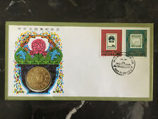 1983 China First Day Cover with Coin Chinapex Stamp Show FDC # 1894 1895