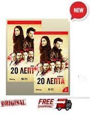 20 LEPTA - 20 DAKIKA  - TURKISH GREEK TV SERIES -2 BOXES 25 DVD