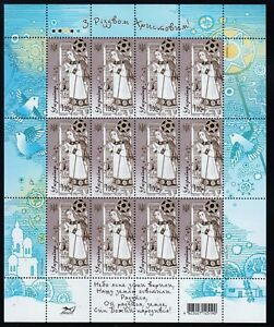Ukraine  2008 Michel cat. # 998 MERRY CHRISTMAS minisheet of 12 stamps Cat.Eu9.6