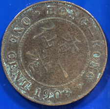 HONG KONG (British Colony) 1 Cent 1903 - Bronze - King Edward VII. - *1432