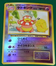 Japanese Reverse Holo Foil Slowking Southern Islands Set Pokemon Trading Card NM