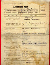 Russia questionnaire sheet to Jewish Rozental certificate of honor Nkvd Ph. 404