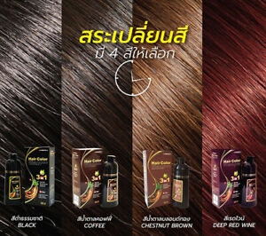 500ml. Meidu Hair Color Shampoo 3In1 Cover White Hair Healthy Natural No Toxico