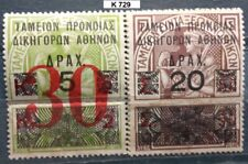K729  2 Greece Revenue Stamps Pension for Lawyers