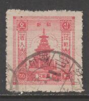 Korea Revenue Fiscal Stamp 1052-4