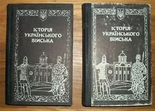 History of the Ukrainian Armed Forces, Vols. 1 & 2 (1995, Ukrainian, book)