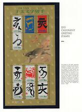 Japan 2006 Edo Caligraphy Greeting Stamps NH Scott 2977 Sheet of 10 Stamps