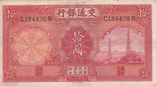 China Bank of Communications 交通銀行 (1935) 10 yuan P-155 XF