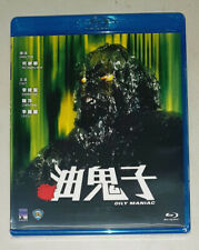 Danny Lee OILY MANIAC Chen Ping Lily Lee Shaw Brothers Horror All Region Blu Ray