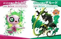 Pokemon Serial code Shiny Celebi and Okoya Forest Zarude Region set Region free