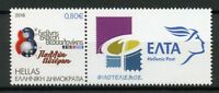 Greece 2018 MNH Thessaloniki Inlt Trade Fair 1v Set + Label Personalised Stamps