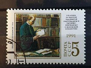 Russia USSR 1991 121st Birth Anniv of Lenin. 1 stamp set CTO