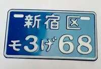 """新宿区Tokyo Japanese Honda mazda mitsubishi Motorcycle Bike Car License Plate 7""""x4"""