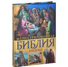 Illustrated Children Bible Иллюстрированная Библия для детей Russian NEW