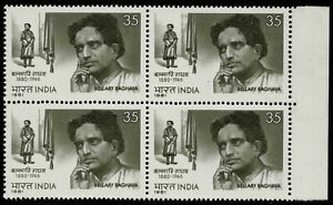 India 1981 Bellary Raghava (Actor) Commemoration  Block Of Four Stamps - MUH