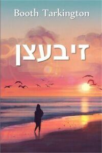 זיבעצן: Seventeen, Yiddish edition (Paperbac