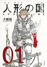 Aposimz (1) Japanese original version / manga comics