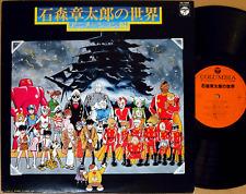 SHOTARO ISHIMORI WORKS LP japan tv anime ryu the primitive boy sabu to ichi 009
