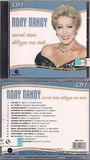 Poly Panou - Afta Pou Ithela Na Po / Greek Laika Music CD