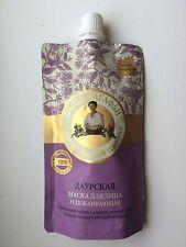 Agafia's Bathhouse Daurskaya face mask Soothing with  organic chamomile 100ml