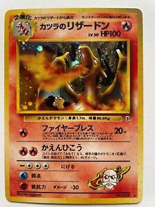 Japanese Pokemon Card - Old Pocket monsters GYM Holo rare Blaine's Charizard