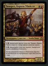 ***1x FOIL Russian Tymaret, the Murder King*** MTG Theros -Kid Icarus-