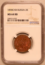 Beautiful Red! Russia 1890 2 Kopecks NGC MS 64 RB, only 3 better!