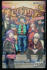 JAPAN Kouhei Horikoshi,Anri Yoshi novel: My Hero Academia U.A. Hakusho vol.5