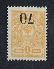 CKStamps: Russia Stamps Collection Siberia Scott#3a Mint NH OG Light Gum Crease