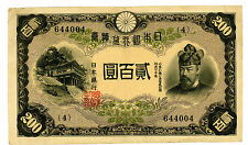 Japan … P-44a … 200 Yen … ND(1945) … *VF*