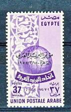 STAMP / TIMBRE EGYPTE N° 378 ** 1° ANNIVERSAIRE DE L'UNION POSTAL ARABE