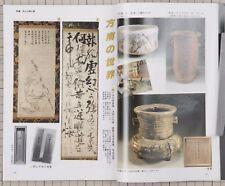 Hanging Scroll Bonsai Tea Ceremony MIND'S EYE Japanese Antique Art Magazine Sabi