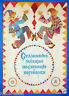 1983 Anikin ANCIENT RUSSIAN PROVERBS AND SAYINGS USSR Soviet children book