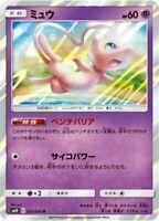 Pokemon Card Japanese - Mew 037/095 R SM10 - HOLO MINT