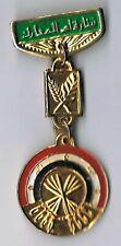 Iraq , Irak Medaille , Abzeichen 1991 Neu
