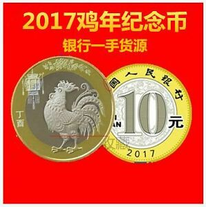 China 10 Yuan Commemorative Coin 2017 Rooster In Folder (UNC) 帶收藏册