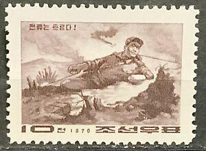 Korea 1970 Scott 941 MNH**