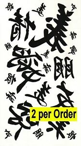 Chinese Letters 2 Temporary Fake Tattoos Waterpoof Calligraphy Body Art Transfer