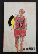Slam Dunk #15 1990 Takehiko Inoue Chinese transaction Printed Hong Kong