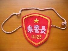 1980's series China Shenyang City Railroad Train Police Sheriff Patch, No. 125.