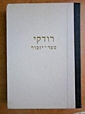 RUDKI LWOW GALITZIA POLAND MEMORY YIZKOR BOOK HEBREW YIDDISH 1978