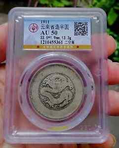 1911 China Yunnan Dragon Half Dollar GB AU50 云南新龙半圆二空圈 公博 AU50