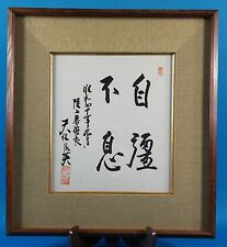 New listing Japanese Hand Painted Calligraphy Art on Paper Signed & Stamped 1965