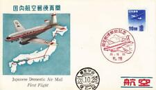 Cover: Japan: 1st Flight, Domestic Air Mail, (21341)