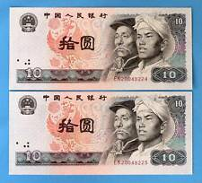 People's Republic of China 1980 RMB 10 Yuan Banknote EK20048224-225 2pcs