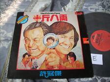 a941981 Sam Hui HK Polydor LP 許冠傑 半斤八兩 浪子心聲 (E) 1976