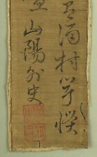 Antique Japanese Calligraphy by Rai Sanyo Hand-Painted on Silk Small Size Framed