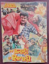 Ravina tondon Ek Anari Do Khiladi 1996 Bollywood press Book Movie  Pictorial